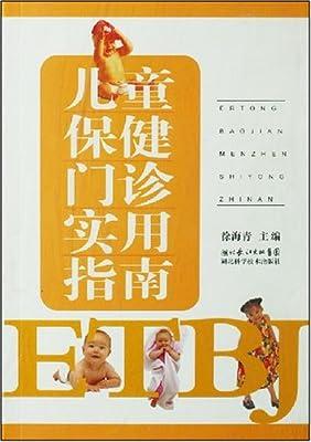 儿童保健门诊实用指南.pdf