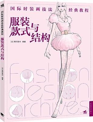 国际时装画技法经典教程:服装款式与结构.pdf