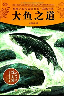 动物小说大王沈石溪品藏书系:大鱼之道.pdf