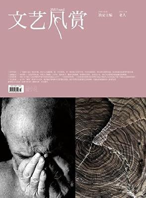 文艺风赏•老人.pdf