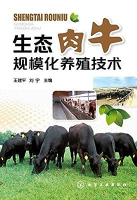 生态肉牛规模化养殖技术.pdf