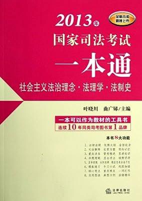 国家司法考试一本通:社会主义法治理念、法理学、法制史.pdf
