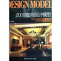 2009室内设计模型:单元房