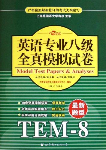 英语专业八级全真模拟试卷(书+带)图片
