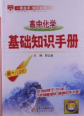 2013•金星教育•基础知识手册:高中化学.pdf