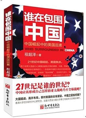 谁在包围中国.pdf