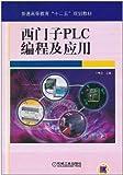 西门子PLC编程及应用