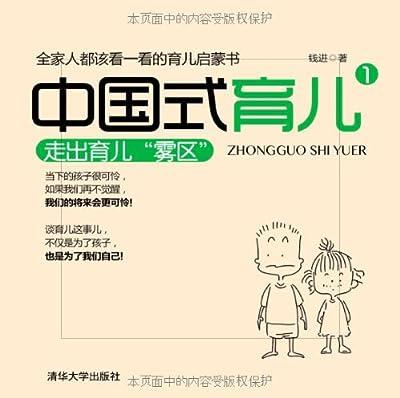 """中国式育儿:走出育儿""""雾区"""".pdf"""