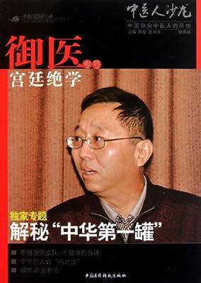 中医人沙龙:御医宫廷绝学专号.pdf