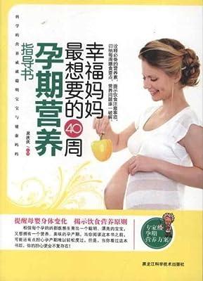 幸福妈妈最想要的40周孕期营养指导书.pdf