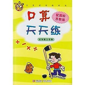 口算天天练:5年级上学期/五年级上 配国标江苏版 青岛出版社