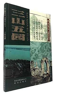 北京地方志·风物图志丛书:三山五园.pdf
