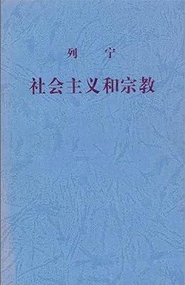 列宁 社会主义和宗教.pdf