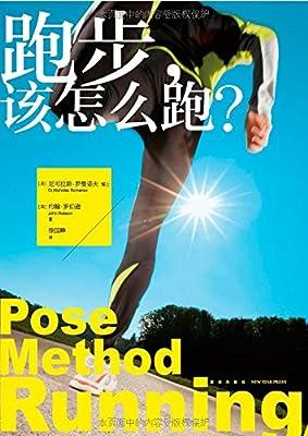 跑步,该怎么跑.pdf
