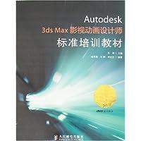 Autodesk 3ds Max影视动画设计师标准培训教材