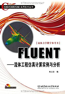 CAD/CAM/CAE实用技术丛书•FLUENT:流体工程仿真计算实例与分析.pdf