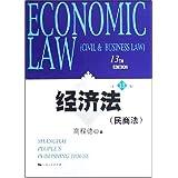 经济法(民商法第13版)