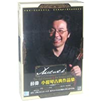 薛伟:小提琴古典作品集