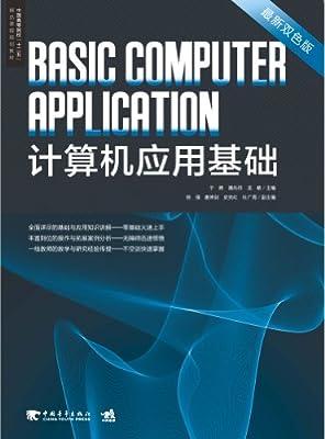 中国高等院校十二五精品课程规划教材:计算机应用基础.pdf