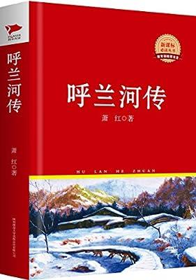 新课标必读丛书:呼兰河传.pdf