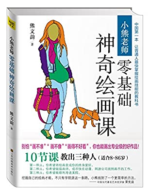 小熊老师零基础神奇绘画课.pdf