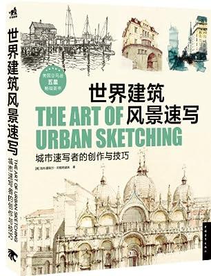 世界建筑风景速写:城市速写者的创作与技巧.pdf