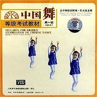 中国舞等级考试教材:第1级幼儿
