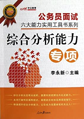 中公版•公务员面试六大能力实用工具书系列:综合分析能力.pdf