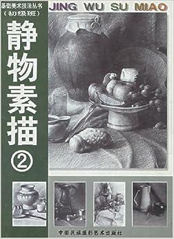 静物素描2(初级班)平装–1999年1月1日