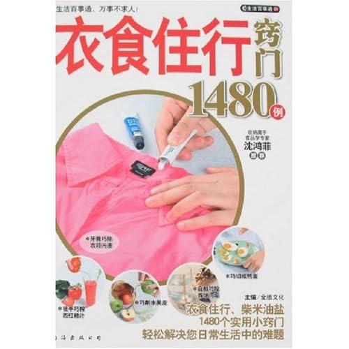 活百事通01 衣食住行窍门1480例图片