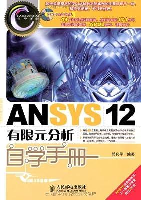 ANSYS 12有限元分析自学手册.pdf