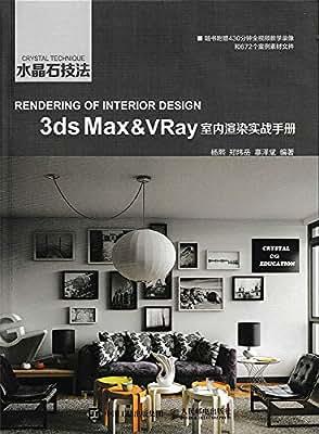 水晶石技法 3ds Max&VRay室内渲染实战手册.pdf