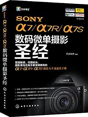 SONY α7/α7R/α7S数码微单摄影圣经.pdf