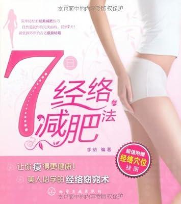7日经络减肥法.pdf