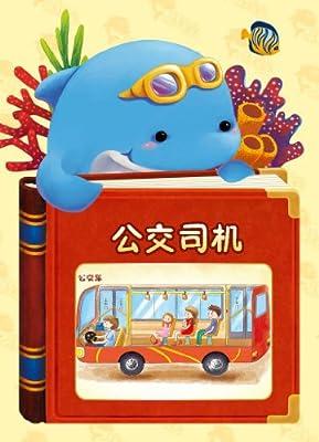 公交司机.pdf