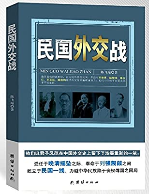 民国外交战.pdf