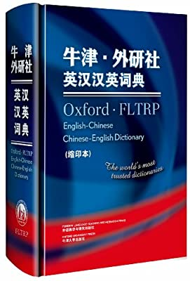 牛津•外研社英汉汉英词典.pdf