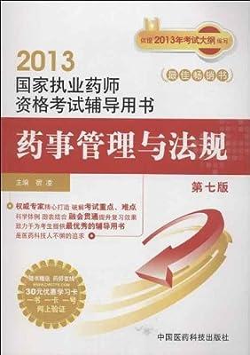 国家执业药师资格考试辅导用书:药事管理与法规.pdf