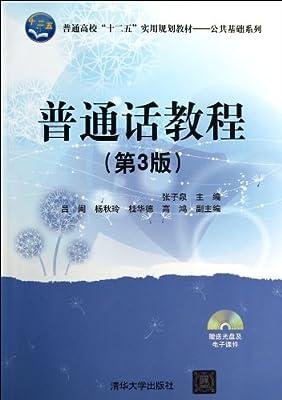 普通话教程/公共基础系列.pdf