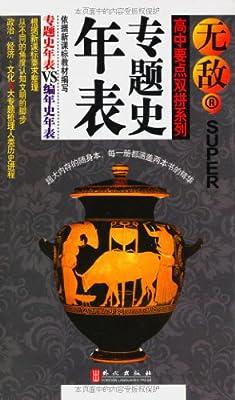 高中要点双拼系列•无敌:专题史年表.pdf