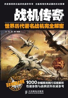 战机传奇:世界历代著名战机完全解密.pdf