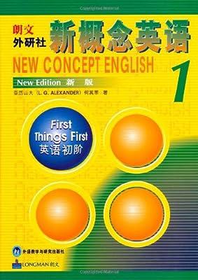 朗文•外研社•新概念英语1:英语初阶.pdf