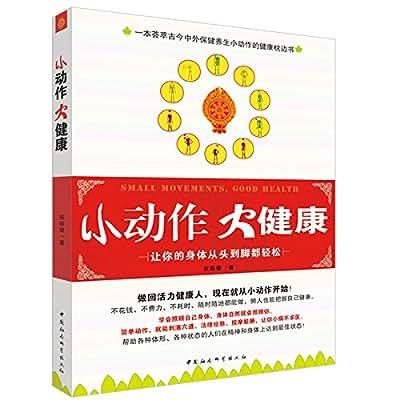 小动作大健康.pdf