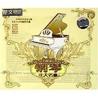 钢琴十大名曲