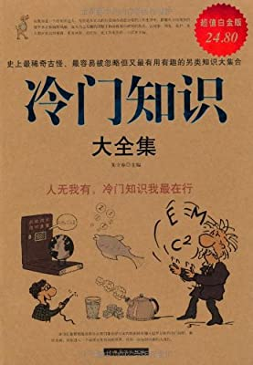 冷门知识大全集.pdf