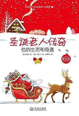 圣诞老人传奇——他的生活和奇遇.pdf