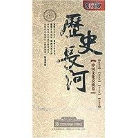历史长河 中国文化交流卷:服饰篇 建筑篇 音乐篇 交流篇