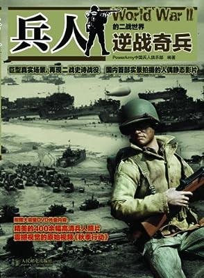 兵人的二战世界:逆战奇兵.pdf