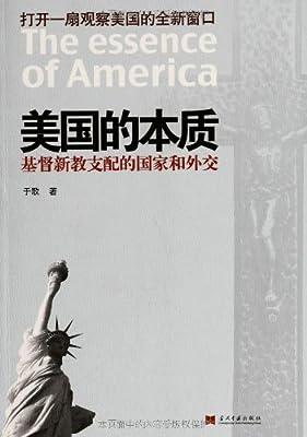 美国的本质:基督新教支配的国家和外交.pdf