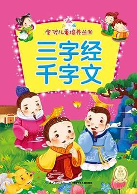 全优儿童培养丛书:三字经·千字文.pdf